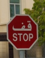 Most signs are written in English and Arabic.