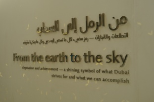 This sign is at the entrance of the Burj Khalifa.
