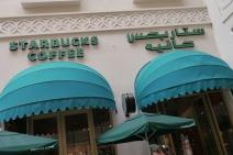 One of several Starbucks inside Dubai Mall